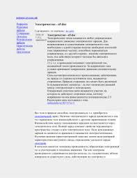 Физика Контрольная работа № Электростатика Постоянный Электричество n5