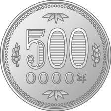 五百円玉のイラスト イラストカットcom