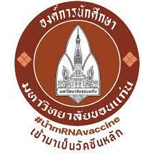 องค์การนักศึกษา มหาวิทยาลัยขอนแก่น - Home