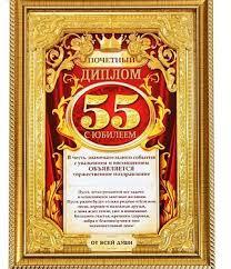 mtsvadba ru студия праздников Маританна диплом 55 лет артикул 1025203