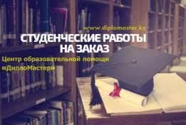 Дипломные Работы Обучение курсы репетиторство kz Диплом Дипломная работа на заказ