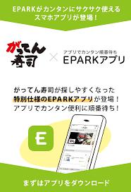 がってん 寿司 アプリ