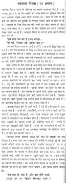 excellent ideas for creating hindi essay on independence day essay on independence day celebration in school hindi