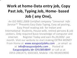 typing job copy past job offline data entry job home based job do  work at home data entry job copy past job typing job home