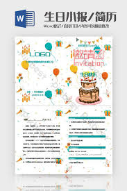 Word Template For Invitation White Cartoon Birthday Party Invitation Word Template Word