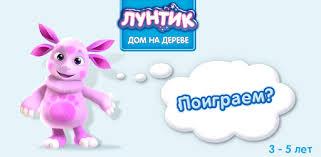 Лунтик и его друзья. Развивающие <b>игры для детей</b> 3D - Aplikasi <b>di</b>