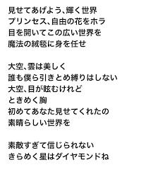 アラジン 日本 語 歌詞