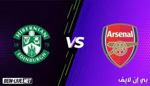 مشاهدة مباراة أرسنال وهيبرنيان بث مباشر اليوم بتاريخ 13-07-2021 في مباراة  ودية