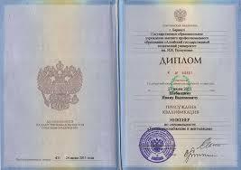 Квалификация Диплом инженера