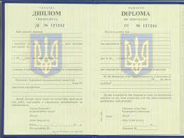 Купить диплом в Киеве Украине Заказать диплом diplomik Диплом для иностранцев