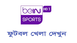 Bein sports football match || ফু্টবল খেলা দেখুন || Bein sports online tv -  YouTube