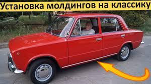 ПРАВИЛЬНАЯ установка молдингов на <b>пороги</b> ВАЗ 2101 Жигули ...