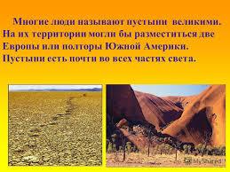 Презентация на тему Пустыня Окружающий мир класс работа  4 Многие люди называют пустыни