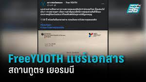 เพจ เยาวชนปลดแอก โพสต์เอกสาร จากสถานเอกอัครราชทูตเยอรมนีฯ : PPTVHD36