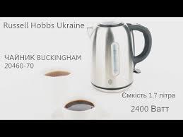 <b>Чайник RUSSELL HOBBS</b> 20460-70 - YouTube