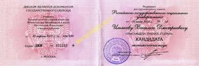 Купить диплом кандидата наук в Екатеринбурге