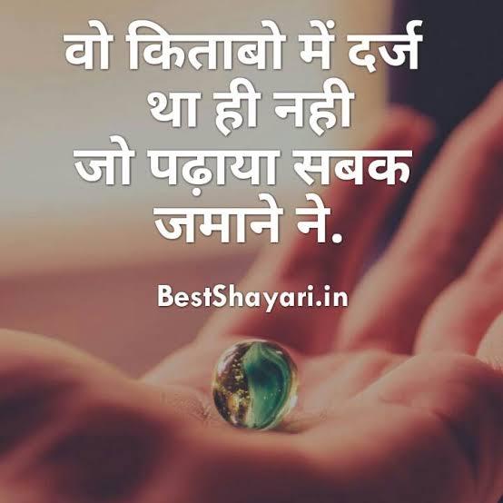 heart touching shayari in hindi for life