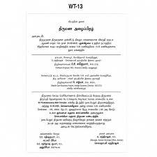 Wedding Invitation Wording In Tamil Font 6 Wedding Invitation