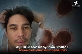 สรุป 10 ประเด็นเกี่ยวกับอาการของผู้ติดเชื้อ COVID-19 จากประสบการณ์คุณแมทธิว