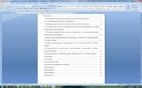 Дипломная работа Содержание анализ и практика применения  Дипломная работа Содержание анализ и практика применения упрощенной системы налогообложения предприятия организации фирмы