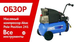 <b>Компрессор Abac Pole</b> Position 241 - YouTube