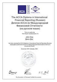 Квалификация после курса МСФО ru Диплом ifr
