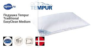 <b>Подушка</b> TEMPUR <b>Traditional EasyClean</b> Medium