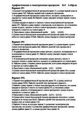 Арифметическая и геометрическая прогрессии К doc Арифметическая  Арифметическая и геометрическая прогрессии Контрольная работа 9 класс