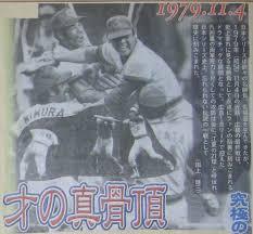 「江夏の21球」の画像検索結果
