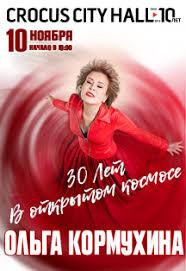 Концерт Ольги Кормухиной 30 лет в открытом космосе | билеты ...
