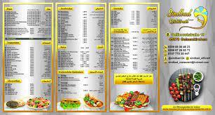 Sindbad Restaurant مطعم سندباد - الصفحة الرئيسية - غلزنكيرشن - قائمة،  أسعار، آراء في المطعم