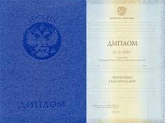 Можно ли купить диплом в Хабаровске all diplomy net Можно ли купить диплом в Хабаровске