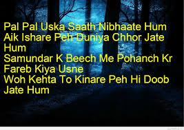 Hindi Seductive Quotes