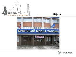 Презентация на тему Отчёт о прохождении производственной  Офис 3 Отдел рекламы