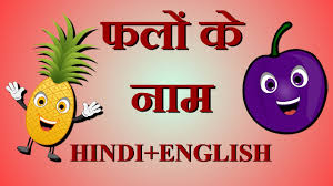fruit names in hindi and english with pictures learn hindi ह न द ब ल ग त फ र ट न म स इन ह द
