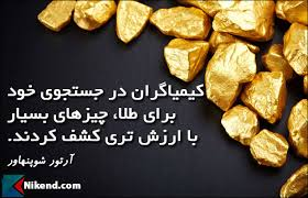 Image result for ‫آرتور شوپنهاور‬‎