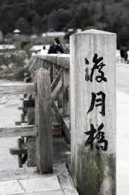 渡月橋に関する写真写真素材なら写真ac無料フリーダウンロードok