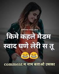 Pin By Sanjay Kashyap On Smilejii Desi Attitude Funny Jokes
