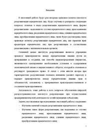 Реорганизация юридического лица по действующему законодательству  Курсовая Реорганизация юридического лица по действующему законодательству РФ 3