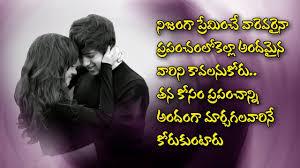 Love Quotes In Telugu Love Quotes In Telugu Images