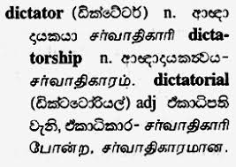 english to sinhala and tamil online dictionary from sri lanka this sinhala dictionary will show words that sound close random word of the day