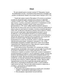 Отзыв руководителя дипломного проекта на тему Устройство  Отзыв руководителя дипломного проекта на тему Устройство автоматической установки кода региона в мобильной станции сети сотовой связи стандарта nmt 450i