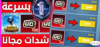 نجوم مصرية | موقع شحن شدات ببجي مجانا عبر id في 4 خطوات فقط PUBG MOBILE  2021 #تحميل_PUBG_NEW_STATE #تحميل_ببجي_2 #تحميل_ببجي_موبايل_مجانا