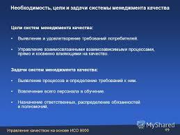 Презентация на тему Управление качеством к э н доцент  49 Управление качеством
