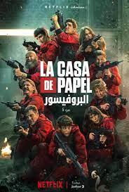 مشاهدة مسلسل La Casa de Papel الموسم 5 الحلقة 1 مترجم - sahari4k
