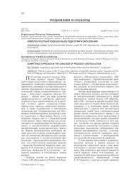 Компетентностный подход в языке педагогики и образования тема  competence approach in the language of pedagogy and education