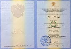 Репетитор Уваров Валерий Игоревич английский язык  Диплом Российского государственного гуманитарного университета 2012 г