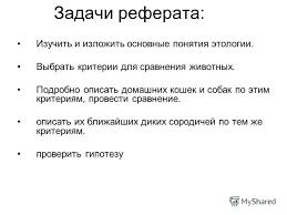 Презентация на тему Чем отличаются кошки от собак поведение  3 Задачи