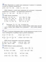 Решение уравнений Учебник по математике класс Виленкин ответы Учебник по математике 6 класс Виленкин Решение уравнений страница 231
