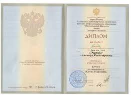 Независимая автомобильная экспертиза в г Серпухов Диплом о присуждении квалификации юрист по специальности юриспруденция